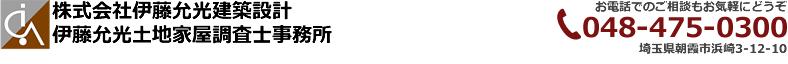 埼玉県朝霞市の伊藤允光建築設計・土地家屋調査士事務所