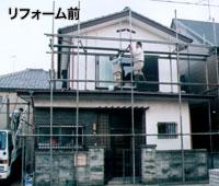 S邸リフォーム写真1